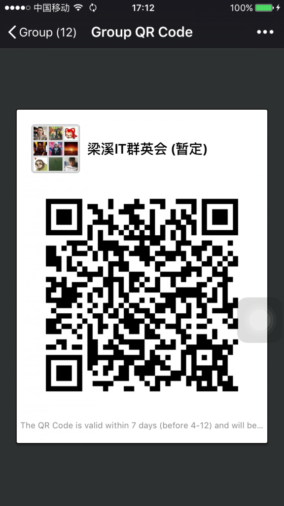 Wuxi-IT-qrcode